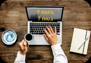 חברת ביטוח חדשה wesure ביטוח באינטרנט